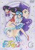 美少女戦士セーラームーンR VOL.5 [DVD]