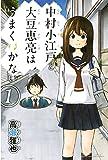 中村小江戸と大豆恵亮はうまくいかない(1) (週刊少年マガジンコミックス)