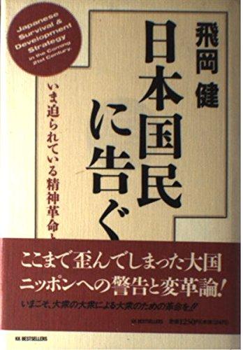 日本国民に告ぐ―いま迫られている精神革命とは