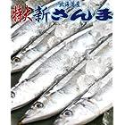 252 厚岸・根室・釧路沖で獲れた北海道産又は三陸産の特大新サンマ!新鮮だからお刺身でも塩焼きでも旨い!2キロ(9~11尾)でのご紹介!