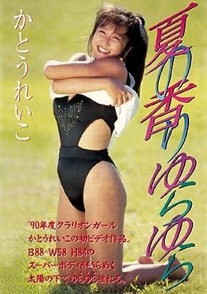 Legend Gold 夏の香りゆらゆら かとうれいこ [DVD]
