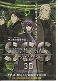 meti219邦画アニメ映画チラシ[攻殻機動隊 sac」3D」2011年公開