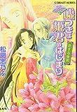 嘘つきは姫君のはじまり―恋する後宮 平安ロマンティック・ミステリー (コバルト文庫)