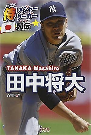 ニューヨーク・ヤンキースの「田中将大」