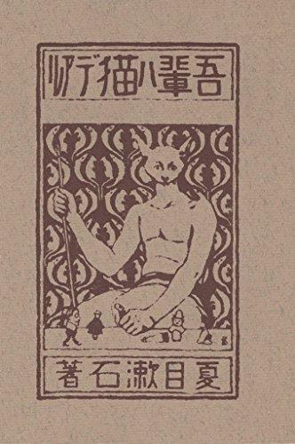 近代文学館〈〔35〕〉吾輩ハ猫デアル―名著複刻全集 (1968年)