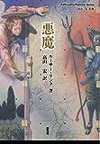 悪魔 (Kenkyusha-Reaktion Books)