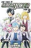 HUNGRY JOKER 3 (ジャンプコミックス)
