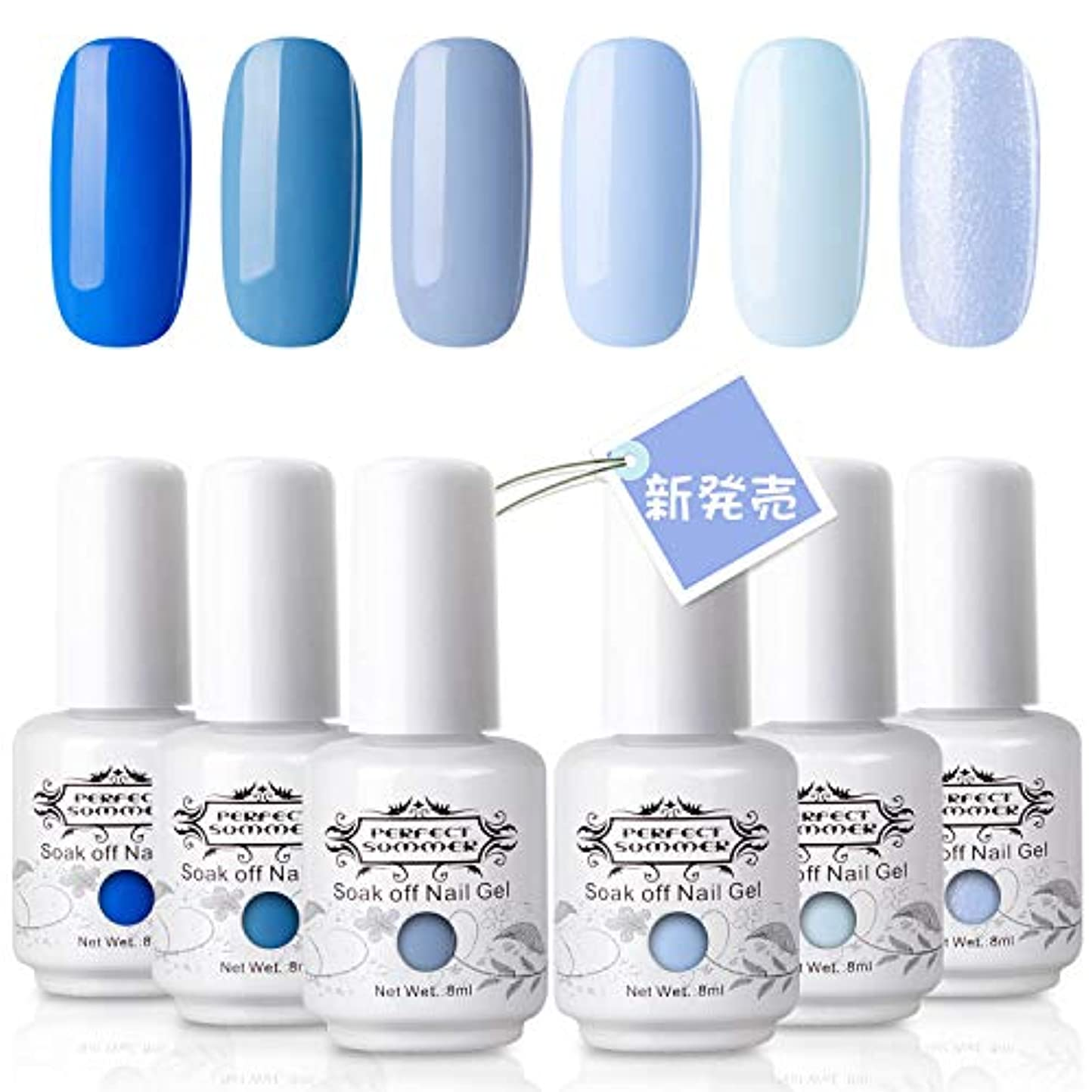 賠償甘くするシリーズ<Perfect Summer> ジェルネイル カラージェル 6色セット ポリッシュタイプ UV?LED対応 美発色 ブルー 新発売 初心者
