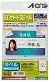 エーワン IDカード用ラベル 耐水白フィルム ラベル10枚 29532