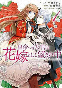 皇帝つき女官は花嫁として望まれ中: 1【電子限定描き下ろしマンガ付】 (ZERO-SUMコミックス)