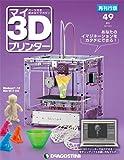 マイ3Dプリンター 再刊行版 49号 [分冊百科] (パーツ付)