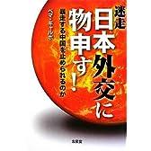 迷走日本外交に物申す!-暴走する中国を止められるのか-