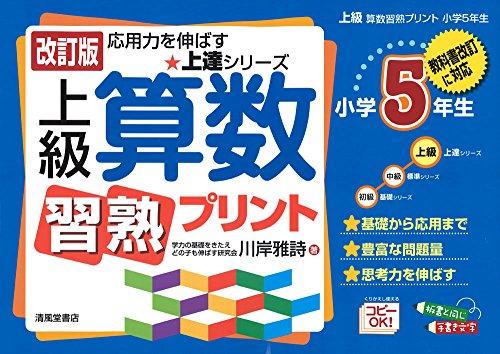 上級算数習熟プリント 小学5年生―教科書改訂に対応 (上達シリーズ)