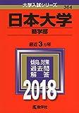 日本大学(商学部) (2018年版大学入試シリーズ) 画像