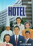 HOTEL シーズン4 前編 DVD-BOX