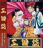 横山光輝 三国志 全話DVD-BOX