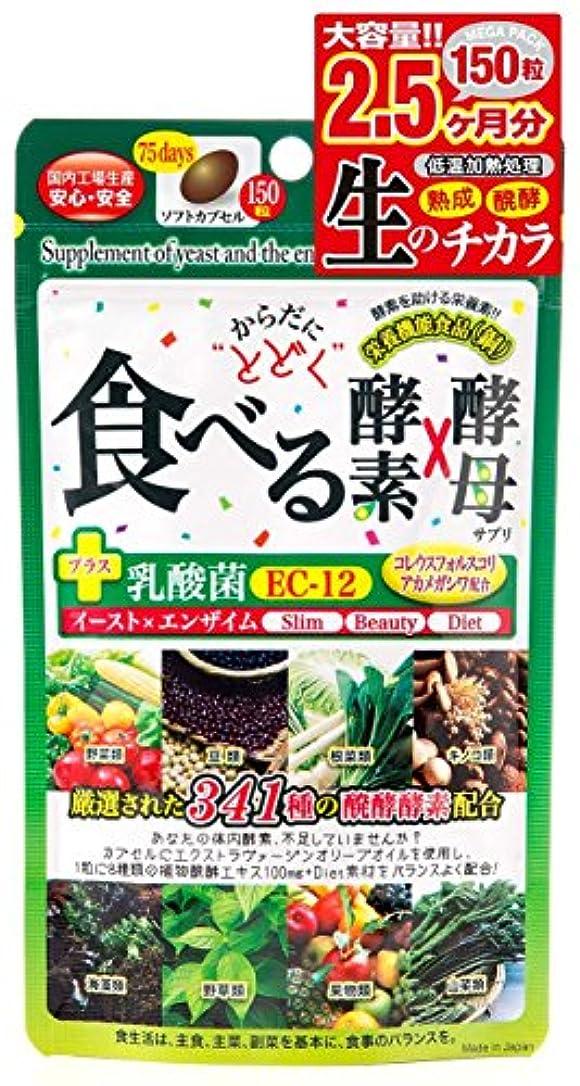 おなかがすいた誘惑クラックジャパンギャルズ からだにとどく 食べる生酵素×生酵母 460mg×150粒