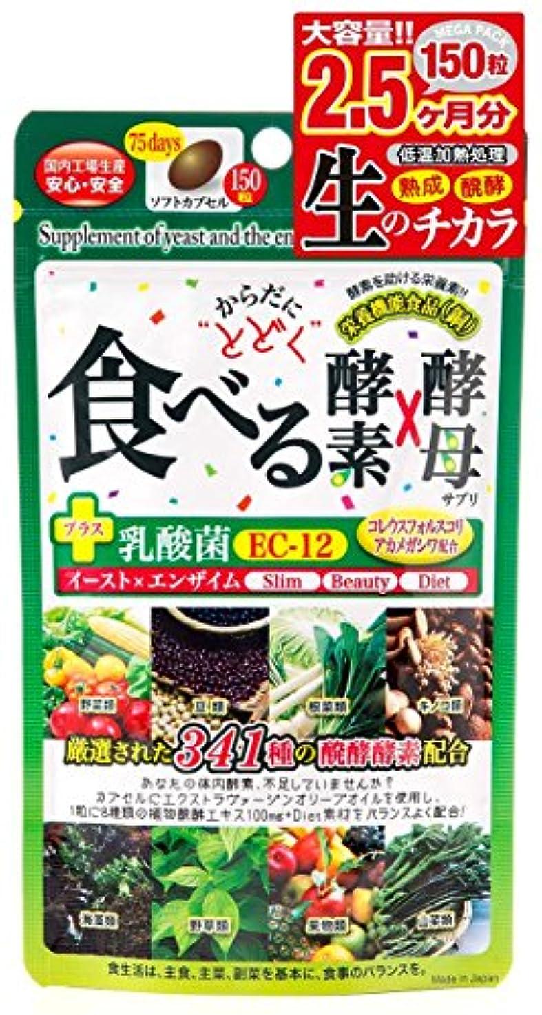 にんじん援助目の前のジャパンギャルズ からだにとどく 食べる生酵素×生酵母 460mg×150粒