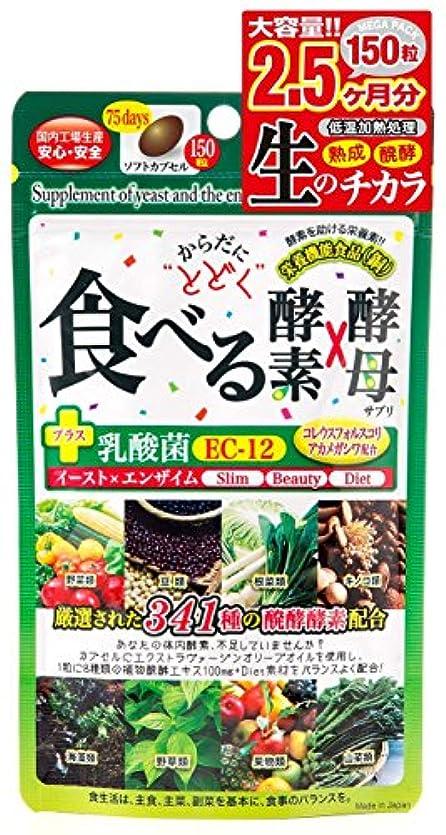 プーノ適用済み協同ジャパンギャルズ からだにとどく 食べる生酵素×生酵母 460mg×150粒