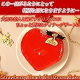クリスマスケーキ 2017 静岡産いちご使用 ストロベリーハートケーキ