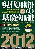 現代用語の基礎知識 2012年版
