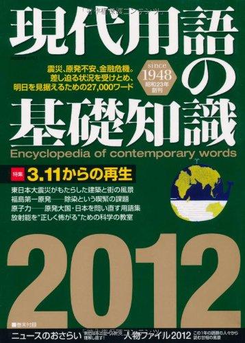 現代用語の基礎知識 2012年版の詳細を見る