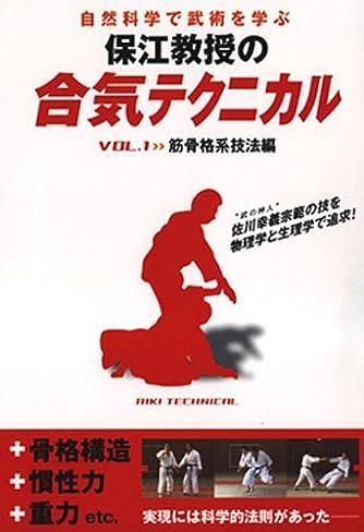 DVD>保江教授の合気テクニカル 1(筋骨格系技法編) (<DVD>)