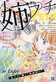 姉系プチコミック 2019年 05 月号 [雑誌]: プチコミック 増刊