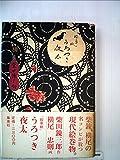 絵草紙うろつき夜太 (1975年)