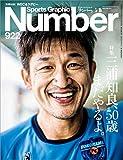 Number(ナンバー)922号[雑誌]