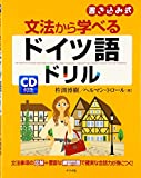 CD付き 文法から学べるドイツ語ドリル