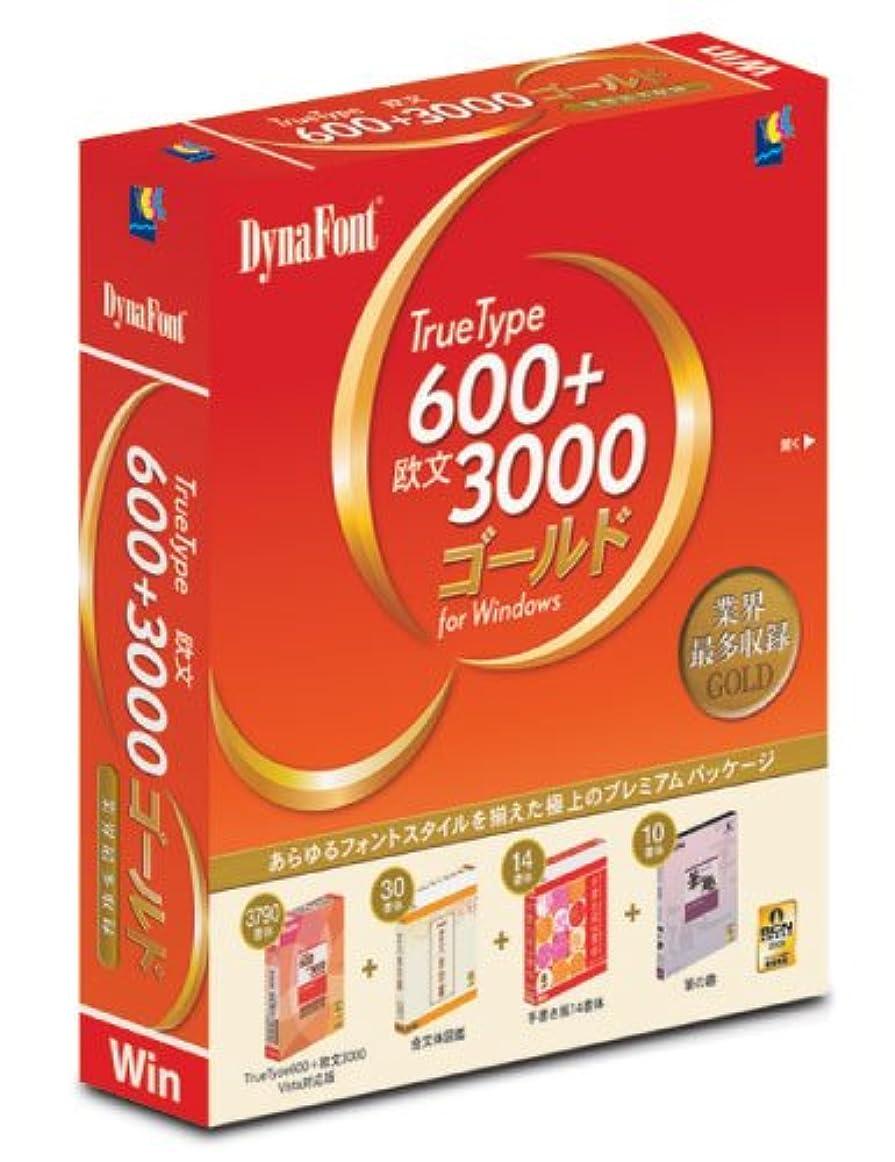 悲観主義者シンプルさうっかりDynaFont TrueType600+欧文3000 ゴールド for Windows