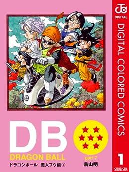 [鳥山明]のDRAGON BALL カラー版 魔人ブウ編 1 (ジャンプコミックスDIGITAL)