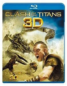 タイタンの戦い 3D & 2D ブルーレイセット(2枚組) [Blu-ray]