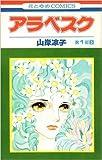 アラベスク第一部(3) (花とゆめCOMICS)
