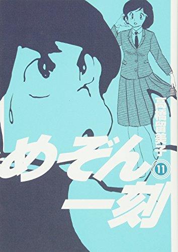 めぞん一刻 11 (ビッグコミックス)