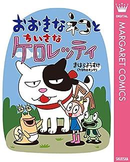[きはらようすけ(ケロケロキング)]のおおきなネコとちいさなケロレッティ (マーガレットコミックスDIGITAL)