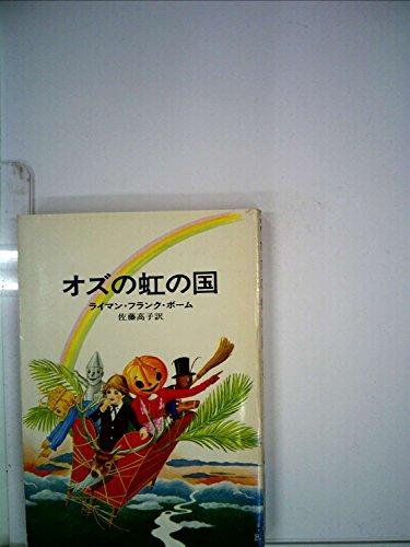 オズの虹の国 (1975年) (ハヤカワ文庫)の詳細を見る
