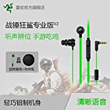 Razer/Thunder Snake Warhammer Shark Professional Version V2 in-Ear Headphones Computer Phone eat Chicken Game with Wheat