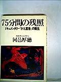 75分間の残照―ドキュメンタリー『がん宣告』の誕生 (1982年) (グリーンアロー・ブックス)