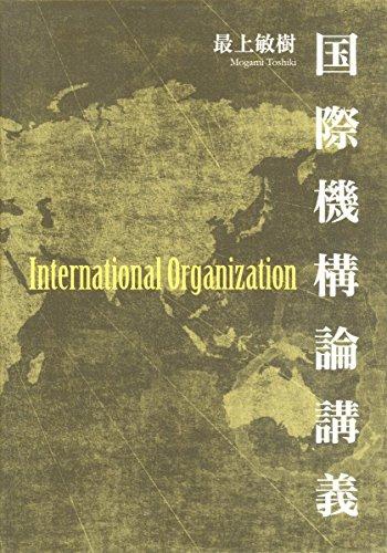 国際機構論講義の詳細を見る