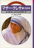 マザー・テレサ 愛に生きる―めぐまれない人びとにささげる一生 (くもんノンフィクション・愛のシリーズ (4))