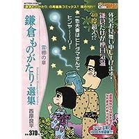 鎌倉ものがたり・選集 霊棚の章 (アクションコミックス)