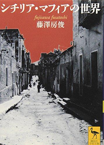 シチリア・マフィアの世界 (講談社学術文庫)の詳細を見る
