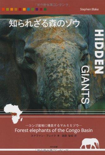 知られざる森のゾウ ―コンゴ盆地に棲息するマルミミゾウ―