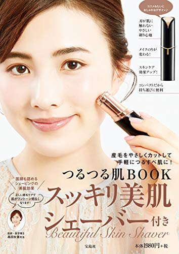 つるつる肌BOOK スッキリ美肌シェーバー付き (バラエティ)