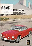 自動車 (1966年) (カラーブックス)