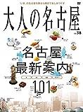 大人の名古屋vol.38 「特集 名古屋最新案内101」 (MH-MOOK) [ムック]