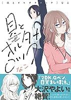 貝とオルタナロック (百合姫コミックス)