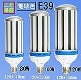 「街路灯用コーン型led水銀灯」e39 led 300~700W形水銀灯相当 ledツイン蛍光灯照明 (電球色) 発光高度:360度 「80~120W四種ワット選択でき」高ルーメン高輝度 電源内蔵 材料:アルミ合金+pc樹脂---led技術を作用され:led化:ゼロ放射線、ゼロ汚染、ゼロノイズ、ゼロストロボ、省エネ、低誘虫・低劣化 【ファンが入っています、熱の放散が良い】「当日出荷、2年品質保証」 電球色3500k (電球色E39 100W型)